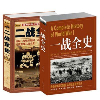 正版一战全史二战全史全集第一二次世界大战军事战争形势历史书籍