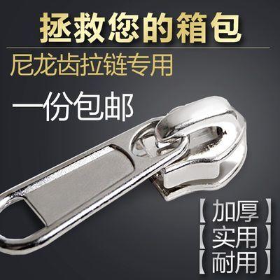 旅行李箱包帐篷用拉头拉锁配件被罩5号7号8号10号3尼龙拉链齿用