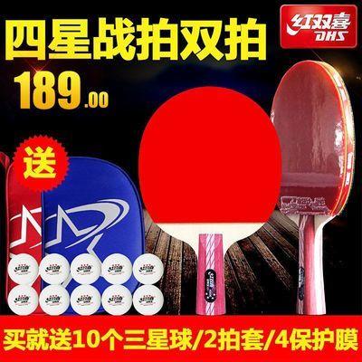 红双喜乒乓球拍双拍4星级正品成品拍直拍横拍狂飙四星初学者2只装