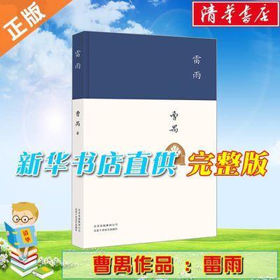 雷雨书正版 原著 莎士比亚曹禺 初高中生新课标读物书籍