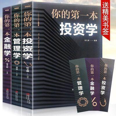 正版你的第一本口才书成功学励志书籍投资学金融学管理学排行畅销