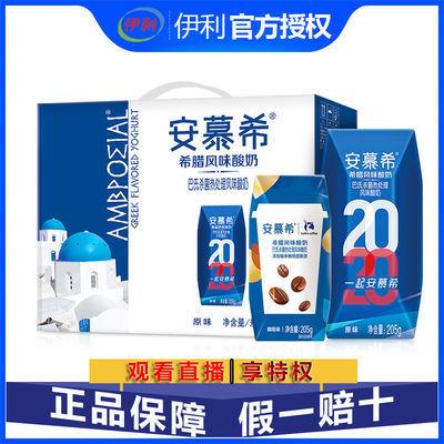 4-7月伊利安慕希风味酸奶原味咖啡味205g*12盒整箱儿童早餐酸牛奶