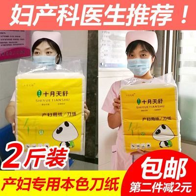 月子纸孕妇卫生纸孕产妇专用品产房刀纸产后排恶露产褥期本色纸巾