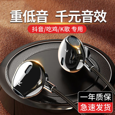 耳机vivo华为OPPO通用入耳式耳麦小米高音质吃鸡游戏k歌安卓原装