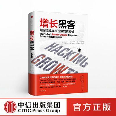 【中信正版】 增长黑客 樊登推荐读书会 现货速发 肖恩埃利斯运营