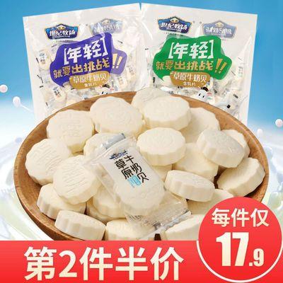 世纪牧场草原牛奶贝400g 独立包装干吃牛奶片 内蒙古特产儿童零食