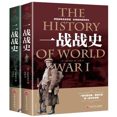 一战战史 二战战史 一战二战历史书籍 一战全史 二战全史