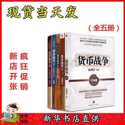 货币战争全套集5册宋鸿兵中国金融投资银行学 经济股票基金类正版