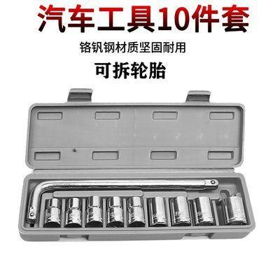 汽车维修工具套装家用电动摩托车多功能组合套筒扳手10件套工具箱