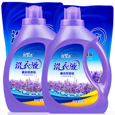 [特价]优生活薰衣草香氛低泡洗衣液家庭装香味持久无荧光剂去污强