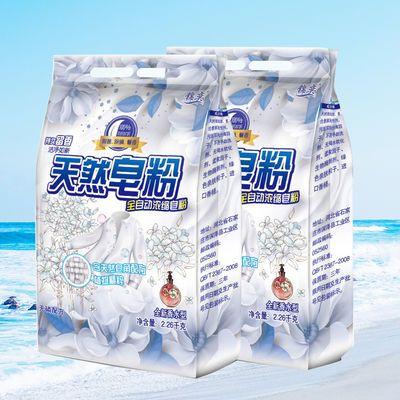 天然皂粉香水型洗衣粉香味持久  留香4.5斤9斤大袋装家用特价清仓
