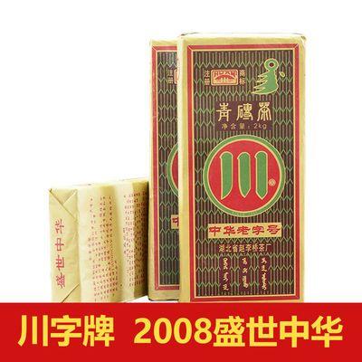 川字牌青砖茶2008年盛世中华2kg湖北赤壁羊楼洞赵李桥陈年老茶砖