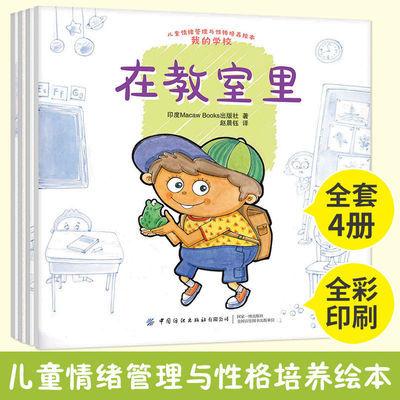 儿童情绪管理与性格培养绘本我的学校全4册帮助孩子学会爱和分享