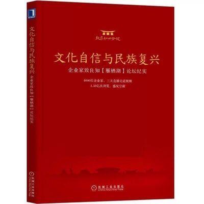 文化自信与民族复兴:企业家致良知(雁栖湖)论坛纪实 全新正版