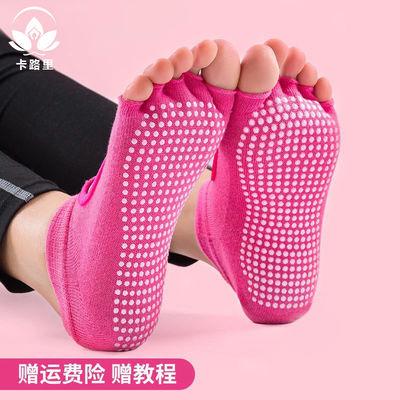 瑜伽袜子防滑专业女五指袜瑜珈袜冬季瑜伽蹦床袜运动健身袜子