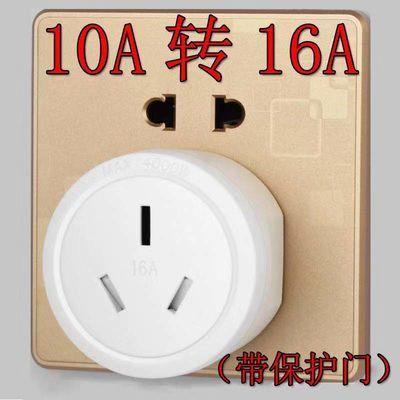 空调插座16安插座转换器热水器插头插排插板家用10a转16a大功率