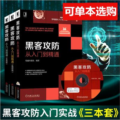 黑客攻防从入门到精通电脑网络通信安全实战技术知识书教程实战版