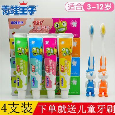 青蛙王子儿童牙膏牙刷 3-6-12岁换牙期防蛀男女孩 牙膏水果味草莓