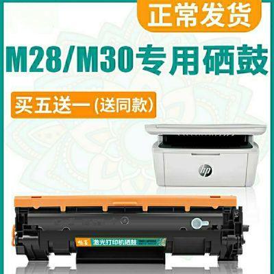 HP/惠普M30W/A硒鼓M28W/A M17W/A M31W/A M15W/A粉盒易加粉碳粉