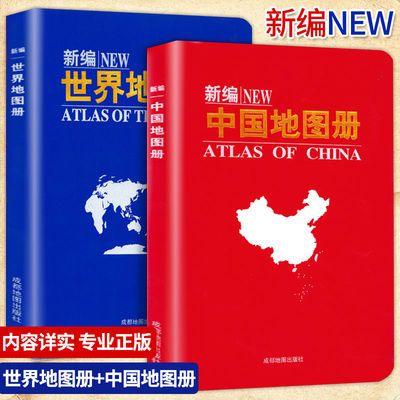 北斗新编世界地图册和中国地图册2019年新版全国七年级上册学生用