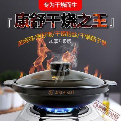 康舒砂锅可干烧耐高温黄焖鸡锅煲仔饭沙锅商用煤气灶专用干烧不裂