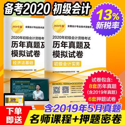 2020初级会计考试职称初级会计实务经济法基础习题汇编真题训练题