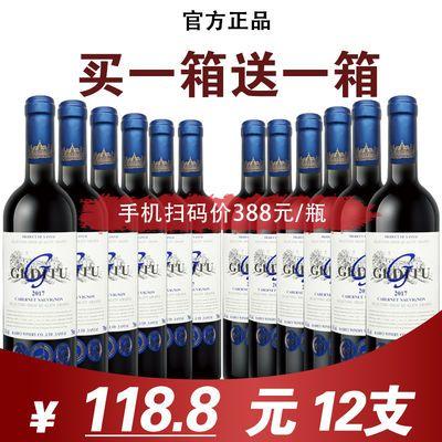 歌蒂图法国进口干红葡萄酒正品红酒赠送开酒器红葡萄酒整箱特价