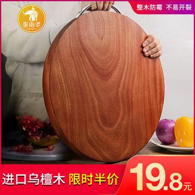 进口乌檀木菜板砧板实木家用圆形厨房切菜板加厚整木抗菌防霉刀板