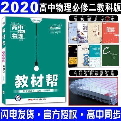 2020新版教材帮物理必修2教科版JK教材帮高中物理必修二高一物理