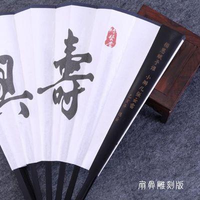 张云雷同款扇子二爷寿与天齐男扇德云社周边折扇中国风蹦迪扇子