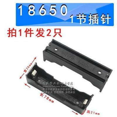 18650/2节/3节/4节5号7号电池盒DIY3.7V带盖带开关并联串联电池