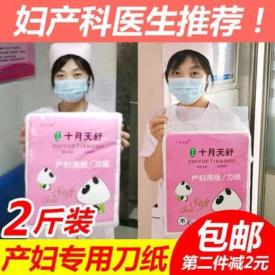 产妇卫生纸巾孕妇月子纸产后专用品垫产前产房待产用品刀纸
