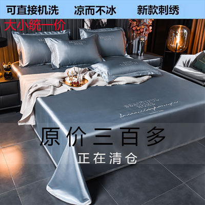 冰丝凉席三件套刺绣床单床笠款可机洗折叠席子1.5m1.8m空调软席
