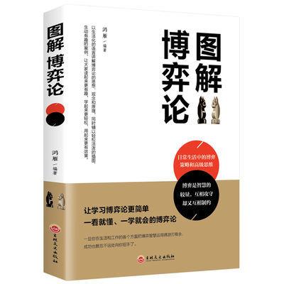 思维解码图解博弈论国富论宏观经济学原理管理学通识现代观点书籍