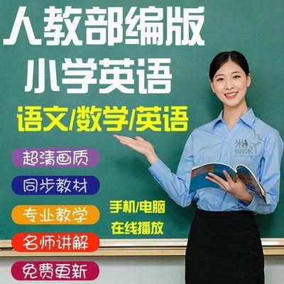 小学英语语文数学人教版一二三四五六年级上下册同步课程教学视频