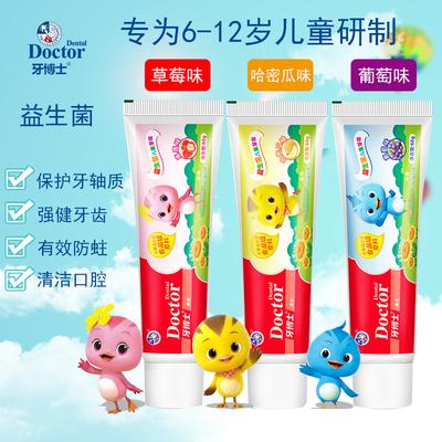 儿童牙膏防蛀护龈6岁以上水果草莓味宝宝换牙期小童食品级可吞咽