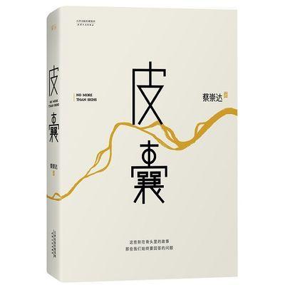 精装皮囊蔡崇达著中国当代文学畅销书正版包邮精装皮囊快速发货。