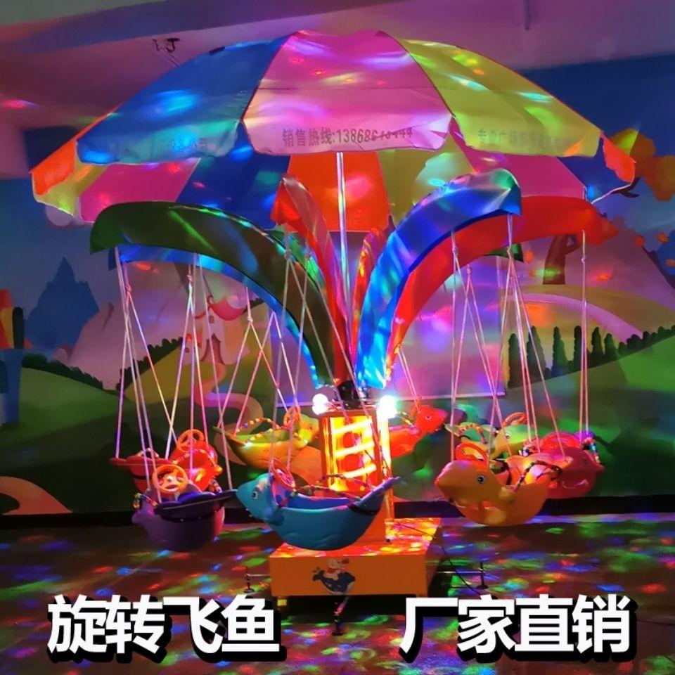 秋千飞鱼旋转木马游乐场设备广场摆摊项目儿童生意户外大型公园