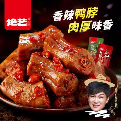 【30包热卖装】绝艺麻辣鸭脖子湖南特产零食卤味休闲小吃批发10包