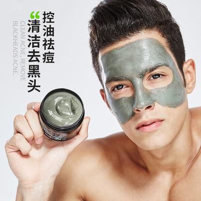 波斯顿男士面膜控油祛痘去黑头收缩毛孔淡化痘印去油专用绿豆泥膜