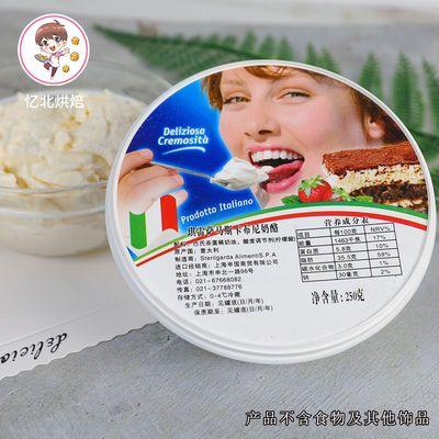 琪雷萨马斯卡彭芝士250g马斯卡朋提拉米苏奶油奶酪烘焙原料