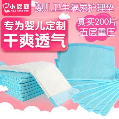 小能豆婴儿隔尿垫一次性护理垫防水透气宝宝纸尿片新生儿非棉可洗