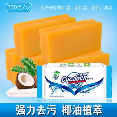 正品超大块300g洗衣皂整箱4-15块肥皂批发家庭装透明皂内衣皂包邮