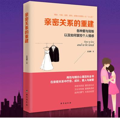心理学书籍 亲密关系的重建:各种爱与背叛以及如何掌控个人情感