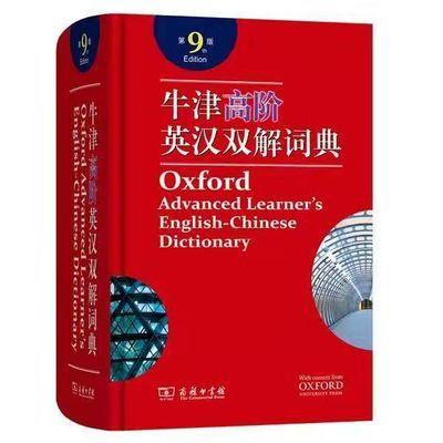 英语 字典 牛津 高阶 英汉 双解 词典 第9版 高考研 初 高中 大学