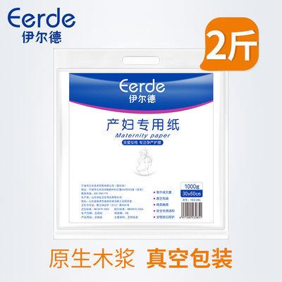 产妇卫生纸巾产房专用刀纸孕妇用纸产后恶露月子纸产褥期加长用品