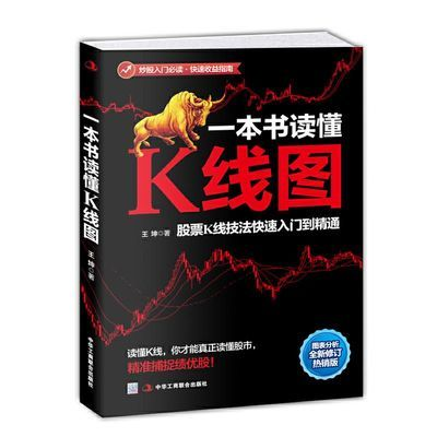 一本书读懂K线图股票K线技法炒股金融理财投资快速入门到精通书
