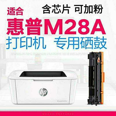 惠普M28W硒鼓易加粉HP Laserjet 28w/a墨盒 M28a一体机粉盒CF244A