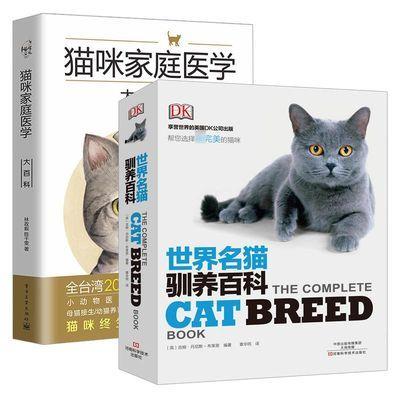 猫咪家庭医学大百科+DK世界名猫驯养百科 全2册 宠物猫饲养书籍