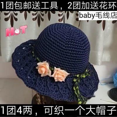 轻体冰丝线钩帽子拖鞋编织帽子大把钩帽子用的线冰丝线夏季春秋戴